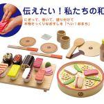 Sushi wood toy